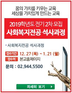 2019학년도 전기 2차 모집 사회복지전공 석사과정